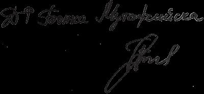 Подпис на Бонка Мутафчийска